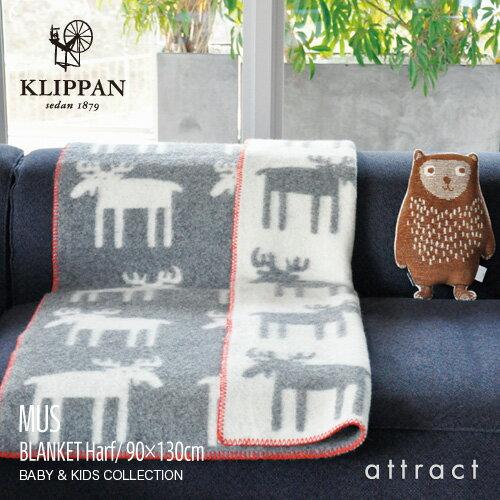 KLIPPAN クリッパン Baby&Kids Collection ブランケット MUS エルク ハーフサイズ(ダークグレー)