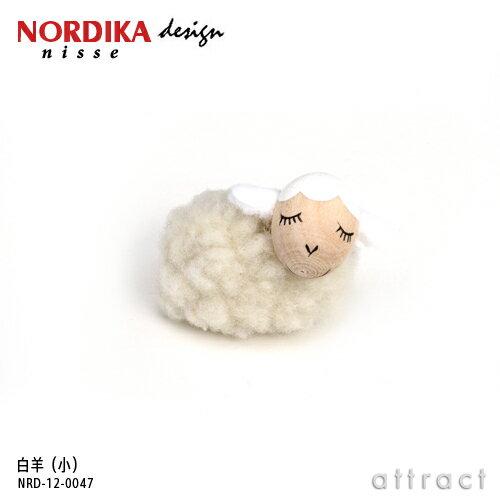 NORDIKA ノルディカ デザイン NORDIKA nisse ノルディカ ニッセ 白羊 小 NRD120047 ニッセ人形 北欧 デンマーク 守り神 クリスマス サンタクロース サンタ 妖精 ヒツジ