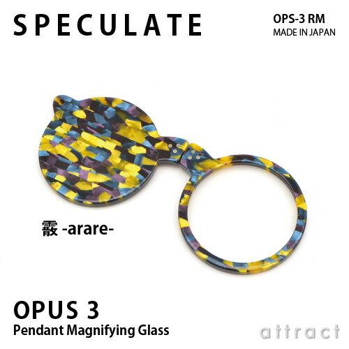 SPECULATE スペキュレート OPUS 3 ペンダントルーペ 片側ミラータイプ(霰 -arare-)