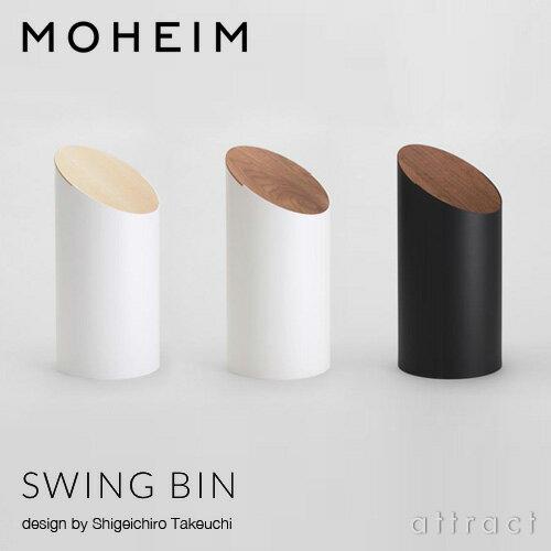 MOHEIM モヘイム SWING BIN ダストボックス