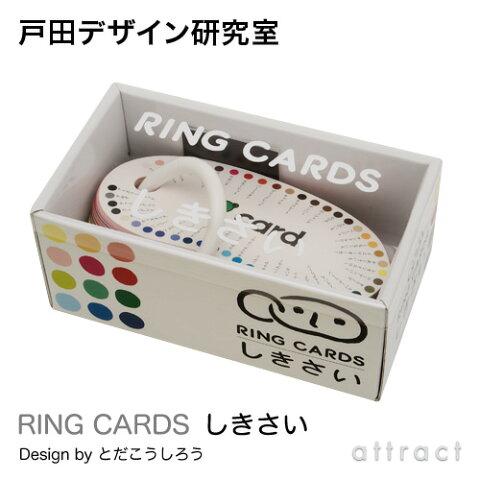 戸田デザイン研究室 RING CARDS リングカード しきさい 47枚入り デザイン:戸田幸四郎 専用ギフトボックス付き カード 絵 文字 イラスト 色彩 色 カラー 見本 知育 子供 こども おもちゃ 学習 絵本 ギフト 贈り物 出産祝い