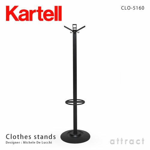 Kartell カルテル Clothes stands コートハンガー 傘立て 組立式 CLO-5160(ブラック)