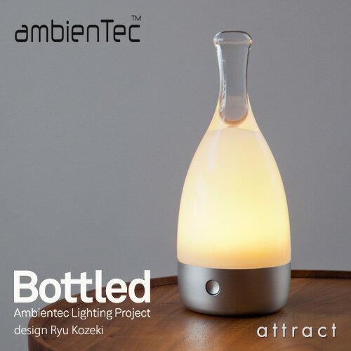 アンビエンテック ambienTec ボトルド Bottled コードレス LEDランプ …...:attract:10008646