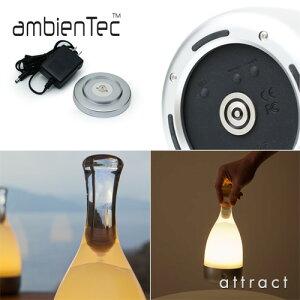アンビエンテックambienTecボトルドBottledコードレスLEDランプ充電式ライト照明最長100時間点灯デザイン:小関隆一ベッドガーデンテラスリビングアウトドアデザイナーズ【smtb-KD】