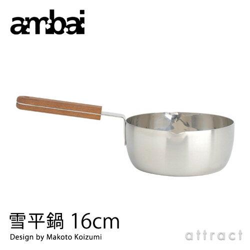 ambai 雪平鍋