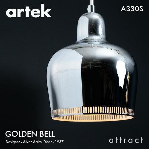 アルテック Artek A330S PENDANT LAMP ペンダントランプ GOLDEN BELL ゴールデンベル デザイン:Alvar Aalto カラー:4色 照明 ランプ ライト フィンランド 北欧 【RCP】 【smtb-KD】