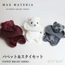 マックスマテリア MAX MATERIA PUPPET BIB SET パペット ビブセット ビブ スタイ 付属 カラー:3色 テープ式 紙おむつ付属 専用ギフトBOX入り ソアロン タオル パイル 国産 日本製 天然 パルプ セルロース