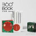 【ギフトブック】 360°BOOK 白雪...
