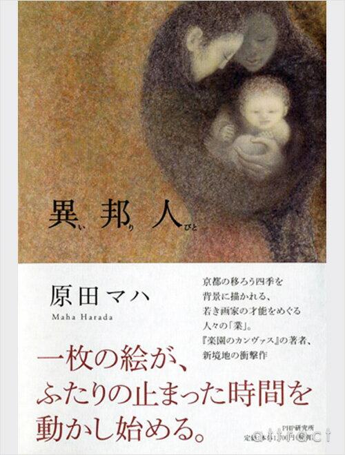 単行本異邦人いりびと原田マハ著MoMAニューヨーク近代美術館楽園のカンヴァス作家小説家キュレーターカ