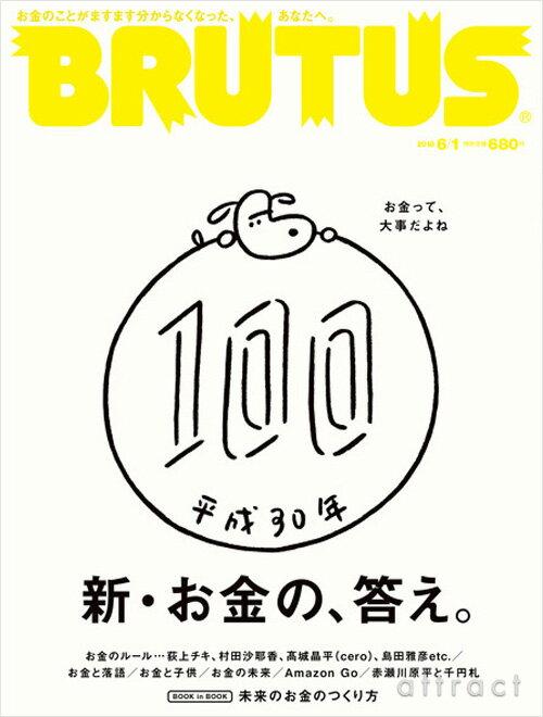 雑誌BRUTUSブルータス2018年6/1号No870新お金の、答え。男性ライフスタイルカルチャー国