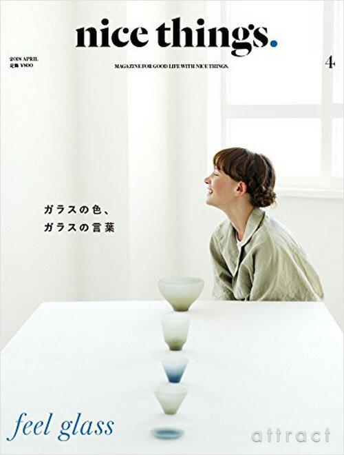 雑誌nicethingsナイスシングス2018年4月号ガラスの色、ガラスの言葉feelglass女性