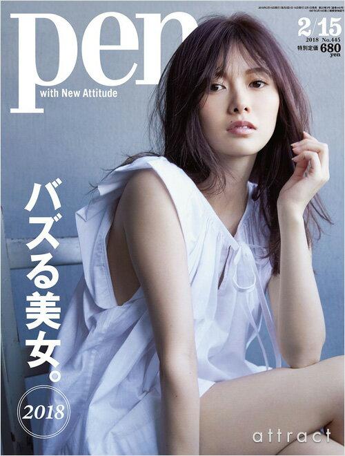 雑誌Penペン2018年2/15号No445バズる美女。2018白石麻衣男性ライフスタイルカルチャー