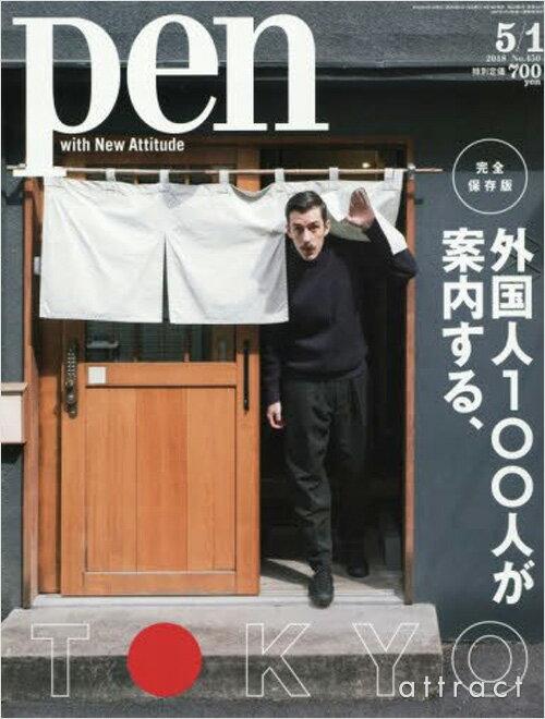 雑誌Penペン2018年5/1号No450外国人100人が案内する、TOKYO男性ライフスタイルカル