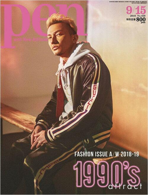 雑誌Penペン2018年9/15号No459FASHIONISSUEA/W2018-191990's