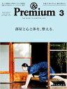 【雑誌】 &Premium アンド プレミアム 2017年 3月号 No.39 部屋と心と体を、整える。デザイン インテリア 家具 雑貨 ライフスタイル クロワ...
