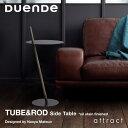 デュエンデ DUENDE チューブ&ロッド TUBE & ROD サイドテーブル DU0271 カラー:ブラック ホワイト デザイン:松尾 直哉 オイルステイ…