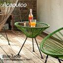 アカプルコ チェア Acapulco サイドテーブル Side Table アウトドア ガーデンチェア 屋内&屋外兼用 カラー:全5色 メキシコ製 PVCコー..