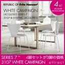 フリッツハンセン Fritz Hansen セブンチェア SERIES 7 3107 ホワイトキャンペーン ラッカー & モノクローム 4脚セット シート高44cm …