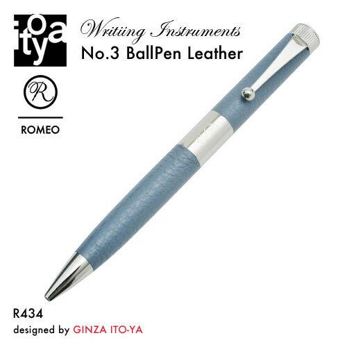 伊東屋 ITO-YA 銀座 伊東屋 イトーヤ ROMEO ロメオ レザー R434 No.3 Ballpoint Pen ボールペン Φ11.8mm 細軸 本革カラー:グレイシアブルー 回転繰り出し式 イタリアンレジン 真鍮 文房具 文具 筆記用具