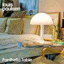 ルイスポールセン Louis Poulsen Panthella Table パンテラ テーブル テーブルランプ カラー:ホワイト LED デザイン:ヴェルナー・パントン デザイナーズ照明・照明 クローム ルイス ポールセン デンマーク 【RCP】【smtb-KD】