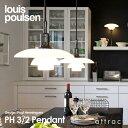 ルイスポールセン Louis Poulsen PH3 2 Pendant PH 3 2 Pendant ペンダントライト Φ284mm カラー:ブラック LED デザイン:ポール・ヘニングセン デザイナーズ照明・間接照明 ルイス ポールセン デンマーク 【RCP】【smtb-KD】