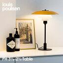 ルイスポールセン louis poulsen PH3 1 2-2 1 2 Table テーブルランプ スタンドライト Φ330mm カラー:イエロー LED デザイン:ポール・ヘニングセン デザイナーズ照明・間接照明 ルイス ポールセン 【RCP】【smtb-KD】