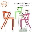 ショッピングAIR 【正規取扱店】MAGIS マジス AIR-ARMCHAIR(エアアームチェア) SD073 スタッキングチェア(屋外使用可能)カラー:全6色 デザイン:Jasper Morrison (ジャスパー・モリソン)(アームレス 椅子 チェア)【smtb-KD】