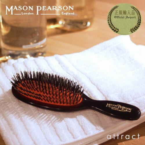 メイソンピアソン ポケットミックス  MASON PEARSON Pocket Mix  ヘアブラシ (ダークルビー、ブルー、ホワイト、ピンク) (猪毛&ナイロン毛)(ポケットサイズ) (ハンドメイド製/クシ)