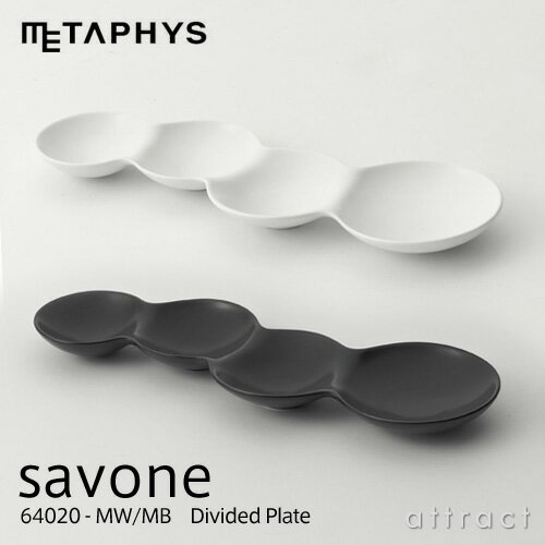 METAPHYS メタフィス savone サヴォネ  4連仕切り皿 64020