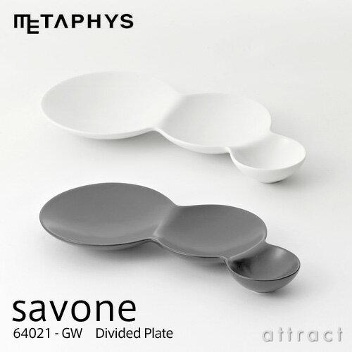 METAPHYS メタフィス savone サヴォネ  3連仕切り皿 64021