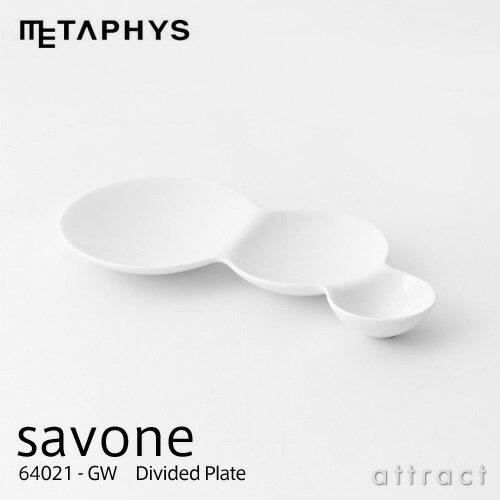METAPHYS メタフィス savone サヴォネ  3連仕切り皿 64021(グロスホワイト)