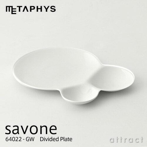METAPHYS メタフィス savone サヴォネ  仕切り取り皿 64022(グロスホワイト)