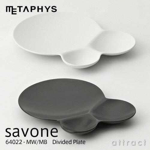 METAPHYS メタフィス savone サヴォネ  仕切り取り皿 64022
