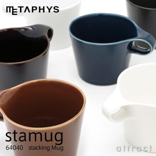 METAPHYS メタフィス stamug スタマグ スタッキング マグ 64040