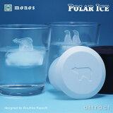 ポーラーアイス【ランキング掲載】 monos モノス POLAR ICE ポーラーアイス 製氷器 通常カラー:ブラック・ホワイト 北極 シロクマ・南極 ペンギン デザイナー:林 篤弘 シリコン樹脂 グラス 氷 ロック プレゼント ギフト 贈り物【HLS_DU】