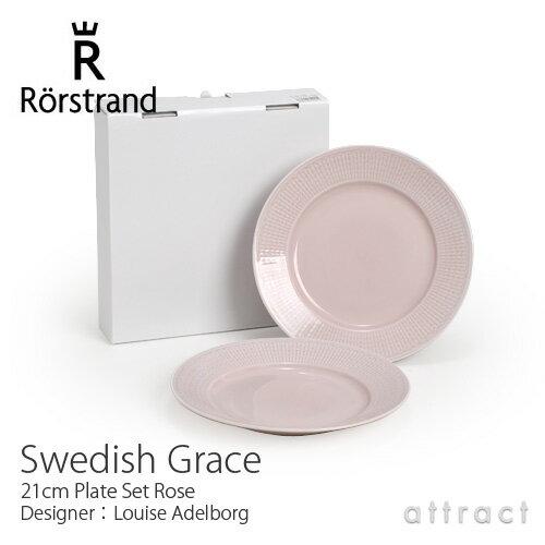 Rorstrand ロールストランド Swedeish Grace プレート ペアセット(Φ21cm)