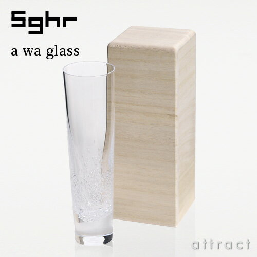 sghr スガハラガラス a wa Glass アワグラス  シャンパングラス(150ml)