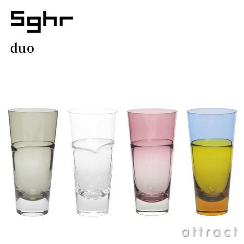 sghr スガハラガラス duo デュオシリーズ 7オンスタンブラーグラス(200ml)
