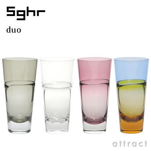 sghr スガハラガラス duo デュオシリーズ 9オンスタンブラーグラス(280ml)