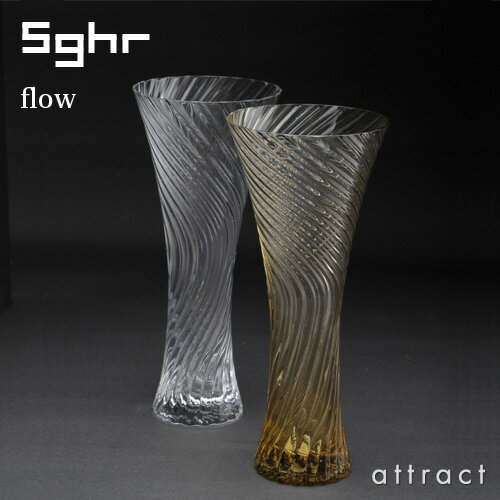 sghr スガハラガラス flow フローシリーズ ビアグラス(280ml)