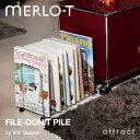 【正規品取扱店】 MERLO-T メルロー File-don't Pile ファイル ドンツ パイル マガジンラック 横タイプ ファイルラック 雑誌 資料 ファ...