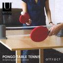 アンブラ umbra ポンゴ ポータブル ピンポンセット PONGO TABLE TENNIS 卓球 セット ピンポン テーブルテニス 卓上 テーブル PING...