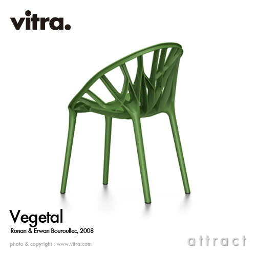 Vitra ヴィトラ Vegetal ベジタル