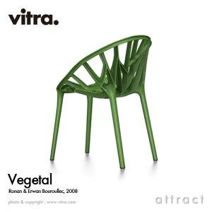 Vitra ヴィトラ Vegetal ベジタルチェア