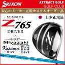 【新品】【送料無料】【メーカー正規カスタム品】スリクソン Z765ドライバー 特注品Miyazaki Kosuma Silver シャフト装着仕様[DUNLOP/SRIXON16Z765DRIVER/メンズ][ミヤザキコスマシルバー]