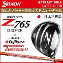 【新品】【送料無料】【メーカー正規カスタム品】スリクソン Z765ドライバー 特注品Speeder EVOLUTION II シャフト装着仕様[DUNLOP/SRIXON16Z765DRIVER/メンズ][フジクラスピーダーエボリューション2]