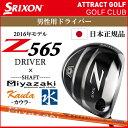 【新品】【送料無料】【日本正規品】スリクソン Z565ドライバーMiyazaki Kaula MIZU 5 シャフト装着仕様[DUNLOP/SRIXON16Z565DRIVER/メンズ][ミヤザキカウラミズ/水/MIYAZAKI]