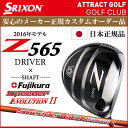 【新品】【送料無料】【メーカー正規カスタム品】スリクソン Z565ドライバー 特注品Speeder EVOLUTION II シャフト装着仕様[DUNLOP/SRIXON16Z565DRIVER/メンズ][フジクラスピーダーエボリューション2]