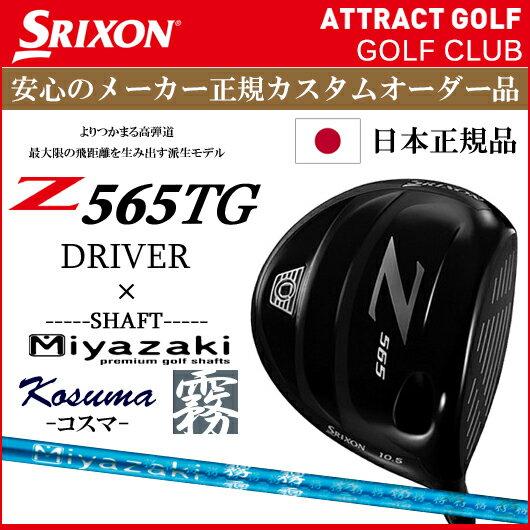 【新品】【送料無料】【メーカー正規カスタム品】スリクソン Z565 TG ドライバー 特注品Miyazaki Kosuma Silver シャフト装着仕様[DUNLOP/SRIXON16Z565TGDRIVER/メンズ][ミヤザキコスマシルバー] 2017年4月発売モデル スリクソン Z565 TG ドライバー受注生産対応オーダースペック!
