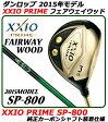 【新品】【送料無料】【2015年モデル】日本仕様・日本正規品DUNLOP NEW XXIO PRIME8 SP-800ダンロップ ニューゼクシオプライム8・フェアウェイウッド(FW:3W/5W/7W/9W)・SP800カーボンシャフト装着仕様